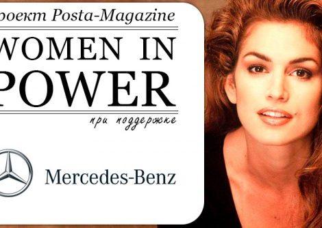 Women in Power: Синди Кроуфорд уходит из модельного бизнеса