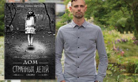 Книги с Никой Кошар: новая сказка Тима Бертона по бестселлеру Ренсома Риггза
