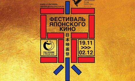 Взрывной звук: что такое «бакуон» и что смотреть в этом формате на кинофестивале японского кино в Москве