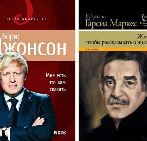 Книги: книжные новинки весны