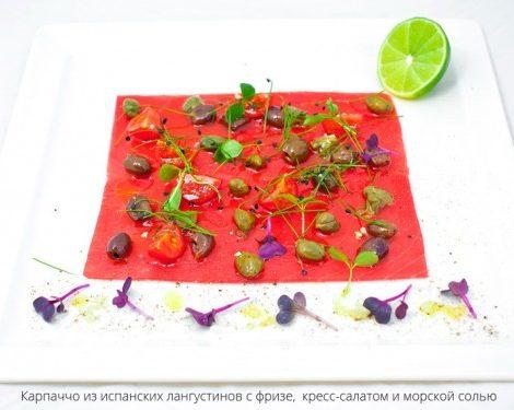 Новости: Морские деликатесы в ресторане Luciano