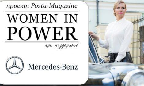 Women in Power. Наталья Фрейдина