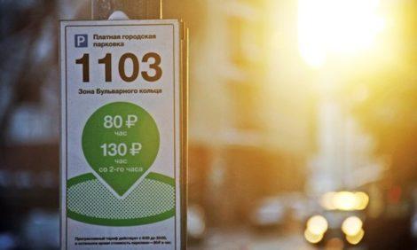 О чем говорят: платная парковка в центре Москвы будет стоить теперь 200 рублей в час