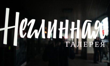 Светская хроника: презентация арт-проекта «Лабиринт сознания»