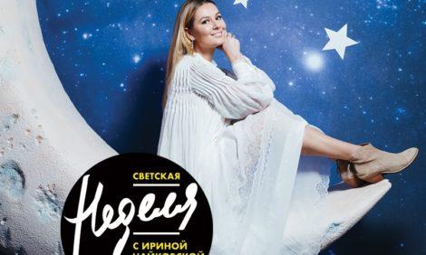 Светская неделя с Ириной Чайковской: вечеринка Estée Lauder «Ночь принадлежит мне»