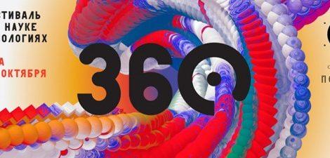 Идея дня: VI Международный фестиваль кино о науке и технологиях «Политех 360º»