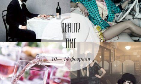 Quality Time с Еленой Филипченковой: самые интересные события ближайших дней, 10-14 февраля