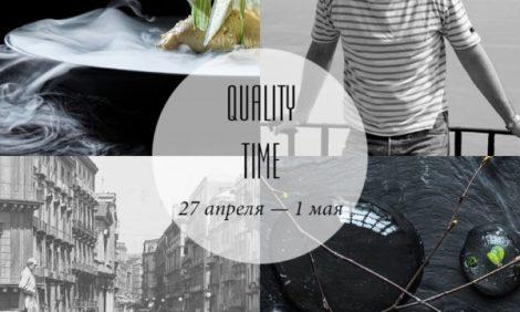 Quality Time с Еленой Филипченковой: самые интересные события ближайших дней, 27 апреля — 1 мая