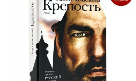 Книги: «Крепость» Петра Алешковского получила «Русский Букер»