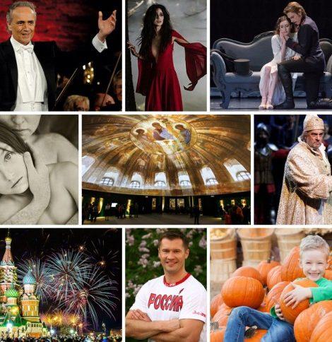 Осень в городе: самые интересные события сентября