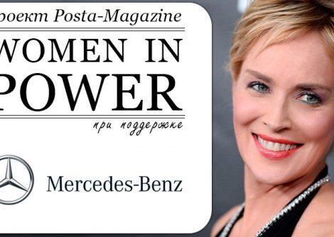 Women in Power: эксклюзивное интервью с Шэрон Стоун
