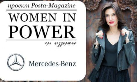 Women in Power. Снежана Георгиева