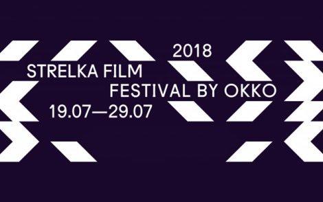 Что смотреть на Strelka Film Festival by Okko: главные фильмы и дискуссии фестиваля