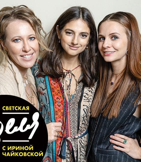 Светская неделя с Ириной Чайковской: открытие pop-up-store нишевых дизайнеров JuneJuly и LuxCartel