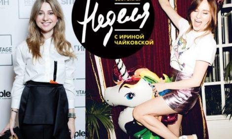 Светская неделя с Ириной Чайковской: вечеринка Юлии Прудько в «Симачеве» и десятилетие галереи «Эритаж»