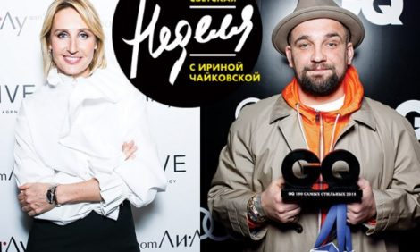 Светская неделя с Ириной Чайковской: 25-летие «Ли-Лу», 100 самых стильных мужчин и праздник широкой Масленицы