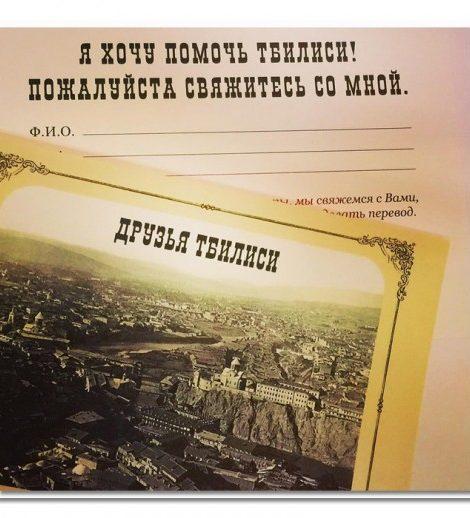 Светское событие недели: благотворительный вечер «Друзья Тбилиси»