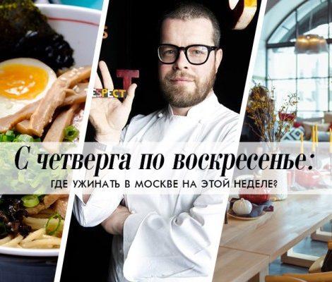 С четверга по воскресенье: гуру раменов Огихара Сатоши в отеле «Азимут» и сибирская кухня в Chefshows by Novikov
