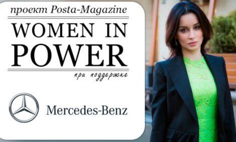 Women in Power. Тина Канделаки