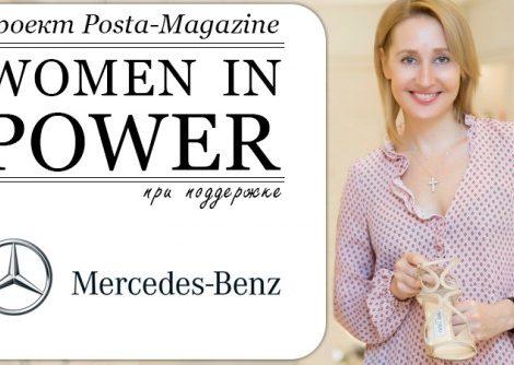 Women in Power. Владелица шоу-рума «Ли-Лу» Оксана Бондаренко
