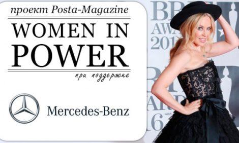 Women in Power: Кайли Миноуг