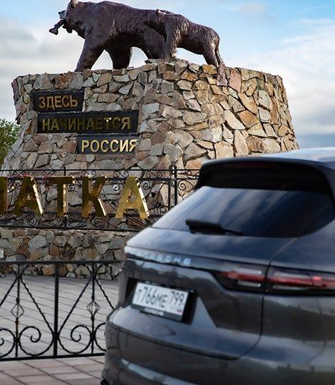 Авто с Яном Коомансом: Камчатка на Porsche Cayenne — незабываемо