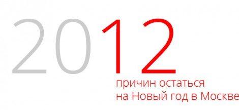 Новости: Новый год в Москве