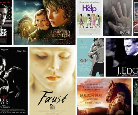 Новости: Какие фильмы мы посмотрим этой зимой