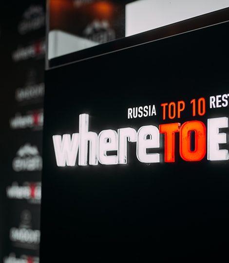 Кто вошел в шорт-лист Национальной ресторанной премии Wheretoeat Russia?