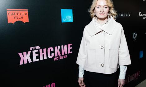 Премьера фильма «Очень женские истории» с Викторией Толстогановой и Полиной Виторган