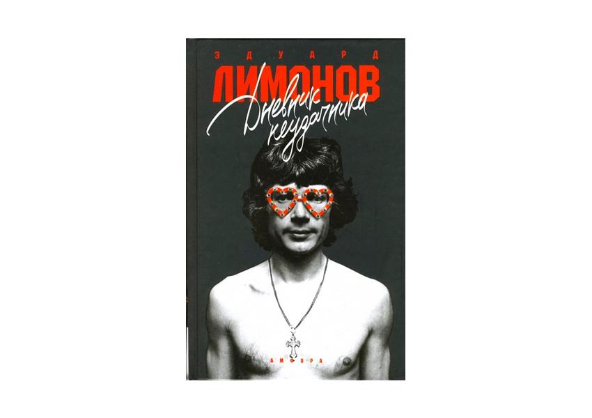 «Дневник неудачника или Секретная тетрадь»  1977
