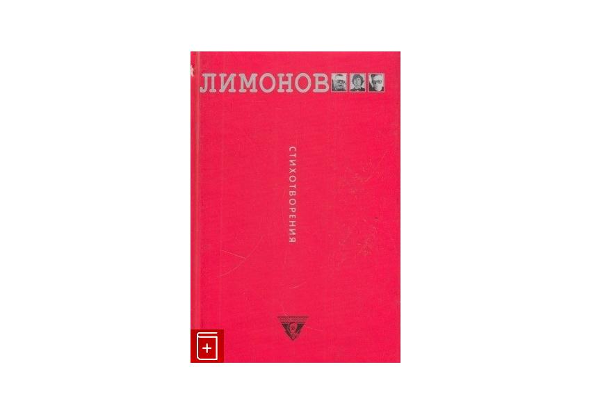 «Стихотворения»  2003