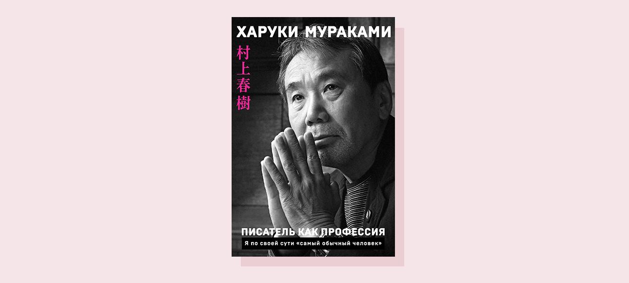 Харуки Мураками. Писатель как профессия.