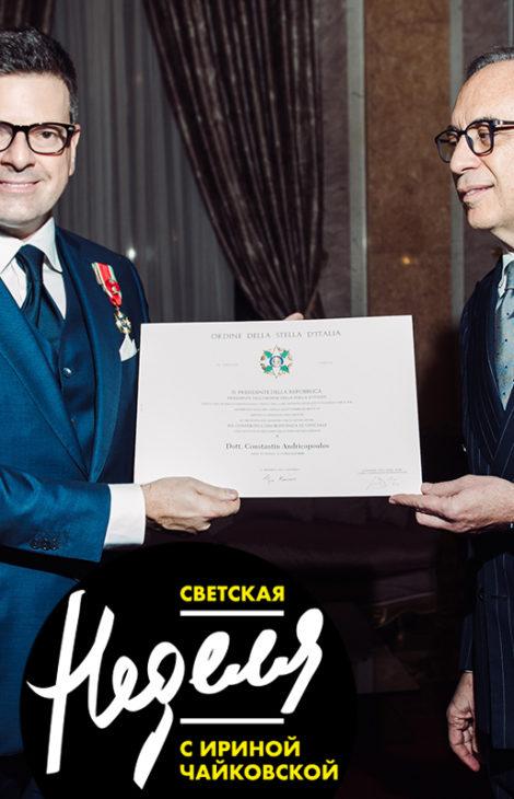 Светская неделя с Ириной Чайковской: Константина Андрикопулоса наградили Орденом Звезды Италии