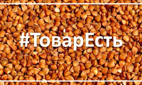 #ТоварЕсть: российские ретейлеры запустили флешмоб, чтобы успокоить потребителей — голод нам не грозит