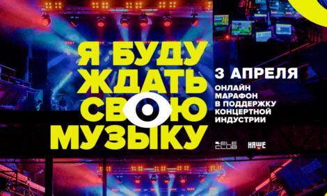 Музыка без границ: онлайн-марафон в поддержку музыкальной индустрии