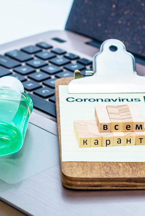 Психология пандемии: какие проблемы общества обнажил коронавирус?