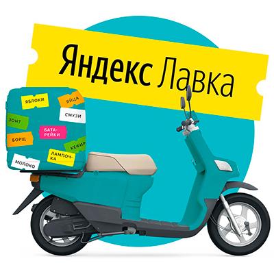 «Яндекс.Лавка»