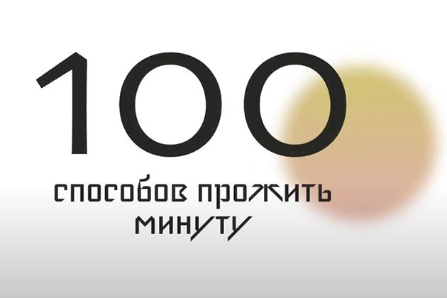 «100 способов прожить минуту»: новый проект Пушкинского музея, который поможет пережить самоизоляцию