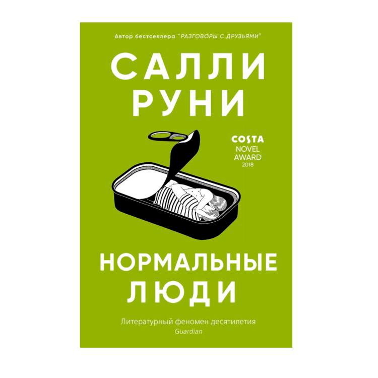 «Мелодрама года»: релиз сериала «Нормальные люди» по роману Салли Руни