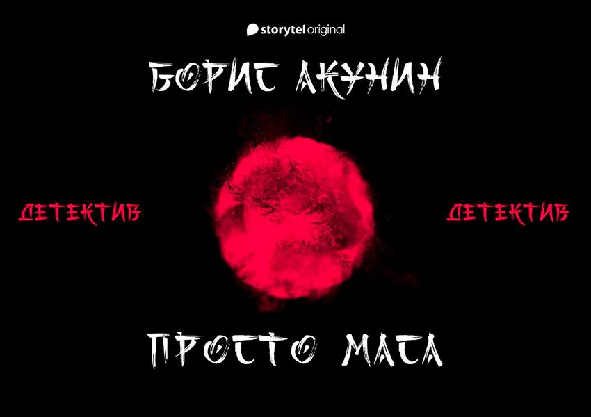 #PostaСериалы: Борис Акунин и Storytel запускают аудиосериало приключениях помощника Эраста Фандорина