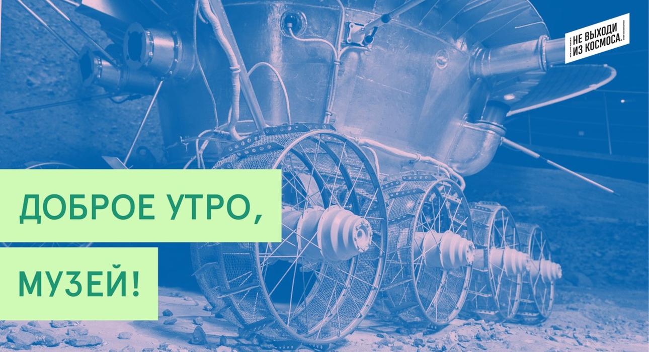 #НеВыходиИзКосмоса: Музей космонавтики запустил онлайн-проект для детей и взрослых