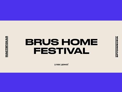 Brus Home Fest
