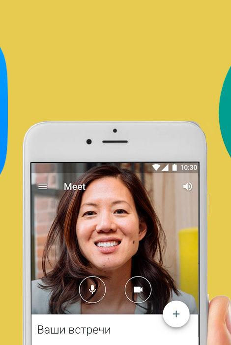 Meet: приложение Google для видеоконференций конкурирует с популярным Zoom