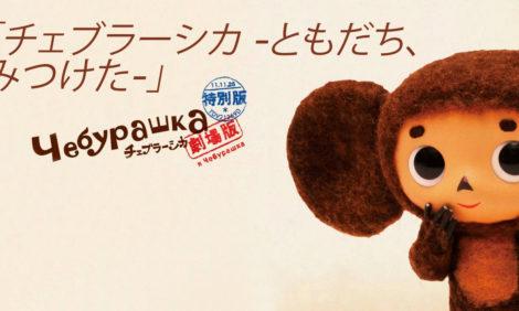 «Чебурашка: Я нашел друга»: японцы сделали 3D-короткометражку про персонажа Эдуарда Успенского