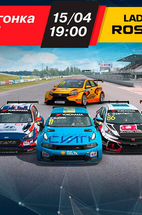 Авто с Яном Коомансом: следим за виртуальной гонкой LADA Sport ROSNEFT eRace онлайн 15 апреля в 19:00