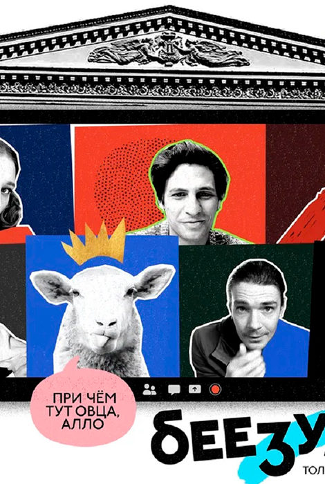 «Беезумие»: Александр Молочников снял веб-сериал об актерах в изоляции