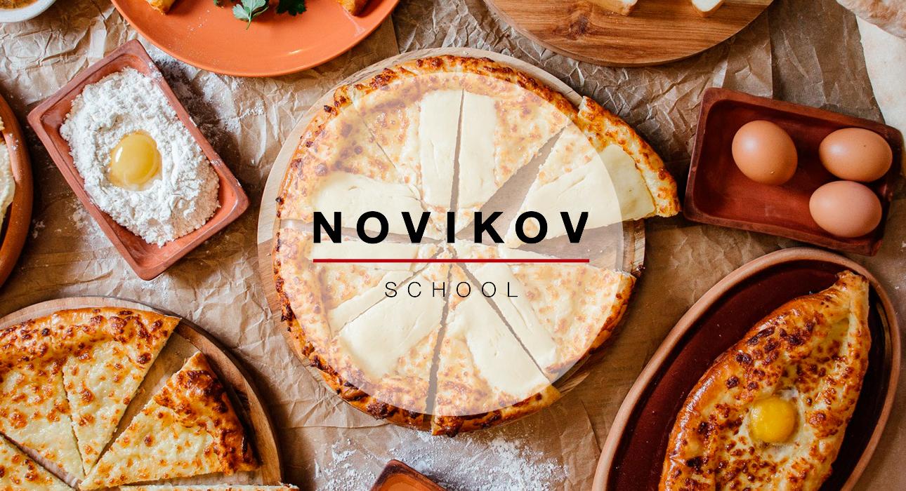 Готовим дома c Novikov School: почему стоит попробовать кулинарные мастер-классы онлайн
