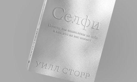 Чтение на карантине: «Селфи» — книга о том, как желание создать идеальный образ себя может разрушить вашу жизнь