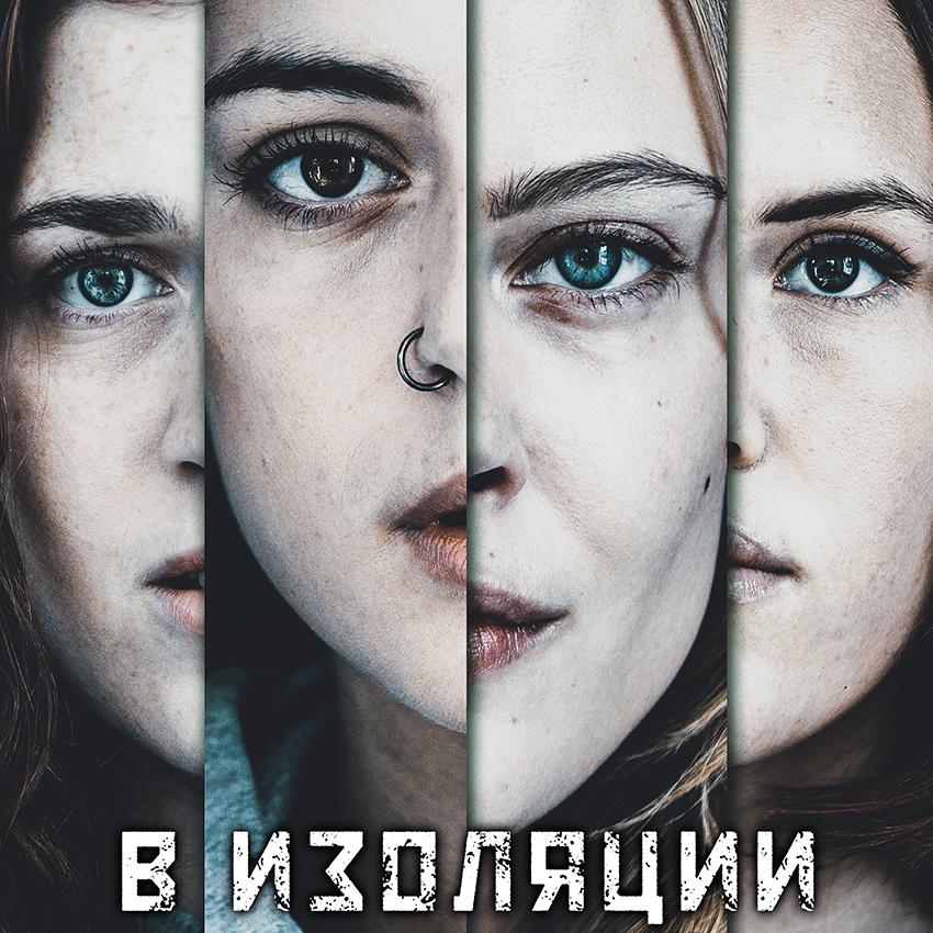 Мини-сериал «В изоляции» выйдет 19 мая